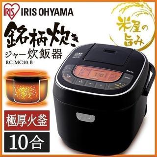 アイリスオーヤマ - 【送料無料】アイリスオーヤマ 炊飯器 10合 1升 1升炊き 新品