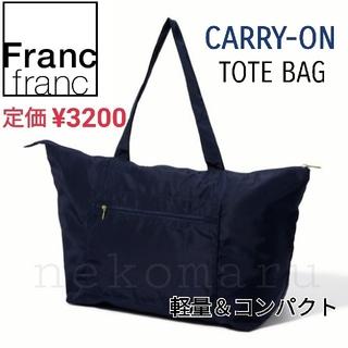 Francfranc - 【新品】フランフラン ヴォヤージュ キャリーオンバッグ コンパクト 肩がけ