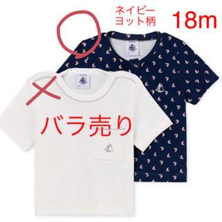 プチバトー(PETIT BATEAU)の半袖Tシャツ バラ売り1枚(Tシャツ)