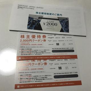 アズールバイマウジー(AZUL by moussy)のバロックジャパンリミテッド 株主優待 4000円分(ショッピング)
