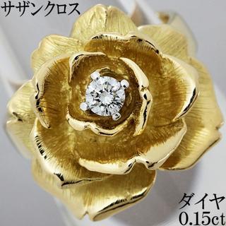 サザンクロス ダイヤ 0.15ct K18 リング 指輪 バラ 薔薇 花 15号(リング(指輪))