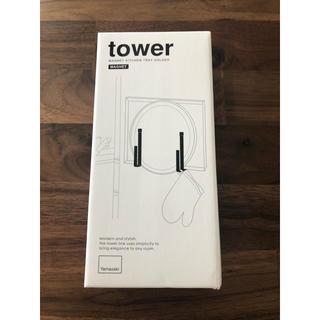 ヤマゼン(山善)のtower マグネットキッチントレーホルダー タワー 2個組(収納/キッチン雑貨)