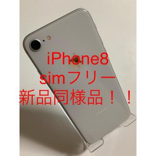 アップル(Apple)のiPhone8 simフリー 傷無し新品同様(スマートフォン本体)