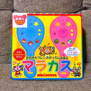 mikihouse - 【新品未使用】mikiHOUSE 音のでるおもちゃ絵本 マラカス ミキハウス