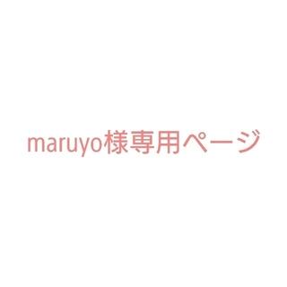 maruyo様専用ページ(鉄道模型)
