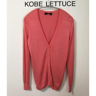 コウベレタス(神戸レタス)のKOBE lettuce カーディガン ピンク(カーディガン)