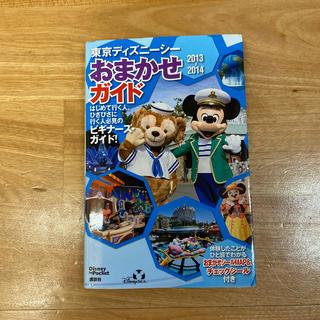 ディズニー(Disney)の東京ディズニ-シ-おまかせガイド 2013-2014(地図/旅行ガイド)