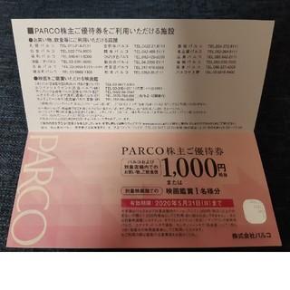 パルコ 株主優待 PARCO券 2,000円