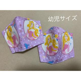 オーロラヒメ(オーロラ姫)のハンドメイド インナーマスク 幼児サイズ オーロラ姫(その他)