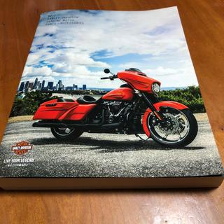 ハーレーダビッドソン(Harley Davidson)のハーレーダビッドソン パーツ カタログ 2017(カタログ/マニュアル)