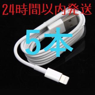 Lightningケーブル1m5本セットiPhone充電ケーブル(携帯電話本体)
