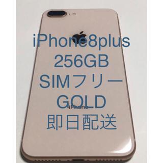 アイフォーン(iPhone)のiphone8plus 256GB gold SIMフリー おまけ付き(スマートフォン本体)