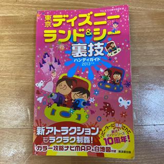 ディズニー(Disney)の東京ディズニ-ランド&シ-裏技ハンディガイド 2013年版(地図/旅行ガイド)