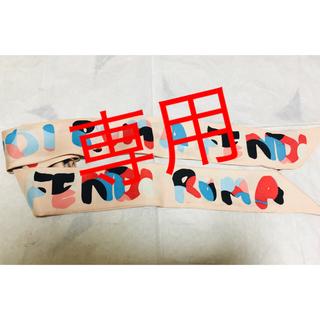 FENDI - FENDIフェンディ ピンク ラッピー♡