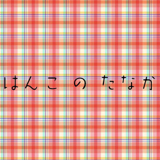 りんりん様 専用(印鑑/スタンプ/朱肉)