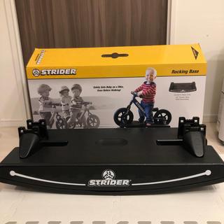 ストライダー ロッキングベース(三輪車/乗り物)
