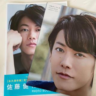 [佐藤健in半分、青い。]PHOTO BOOK