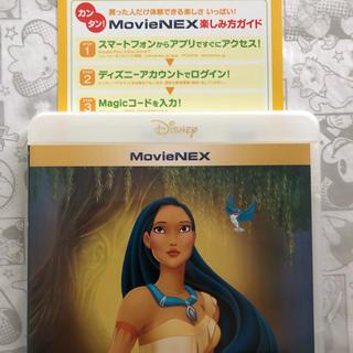Disney - 【郵送のみ】ポカホンタス マジックコード