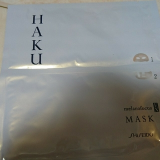 シセイドウ(SHISEIDO (資生堂))の資生堂 HAKU 薬用美白マスク 新品未開封(その他)