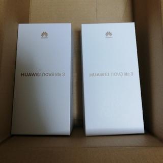 アンドロイド(ANDROID)の【新品未開封】Huawei nova lite 3 シムフリー 2台(スマートフォン本体)