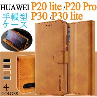 HUAWEI 手帳型 ケース(スマートフォン本体)