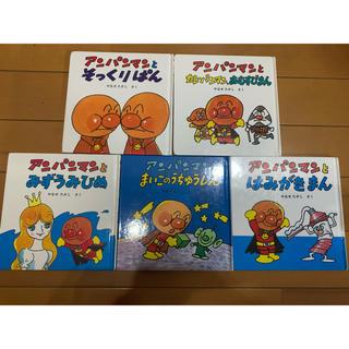 アンパンマン 絵本 ミニブックス 5冊セット