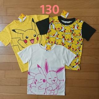 ポケモン - 新品☆ポケモン 130cm Tシャツ 3枚 トップス ピカチュウ
