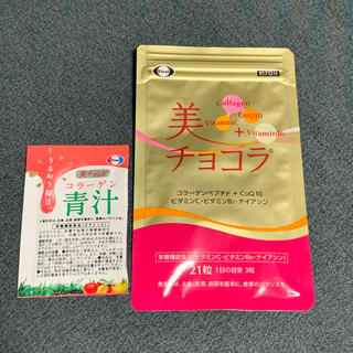 エーザイ(Eisai)の美チョコラBB  青汁 サプリメント サンプルセット 新品 未開封(その他)