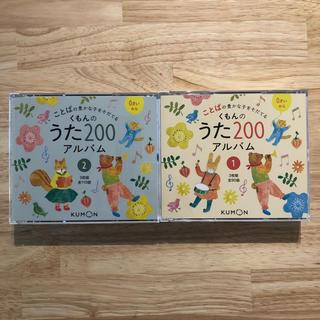くもんのうた200(童謡/子どもの歌)