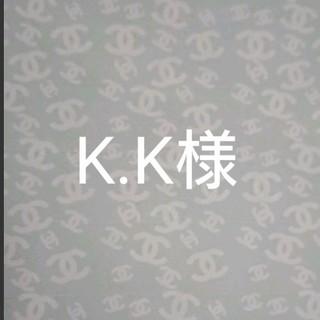 k.k様専用ページ(チャーム)