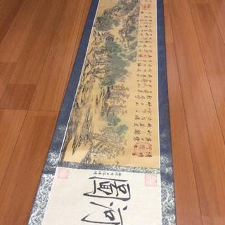 中国絵巻物(書)