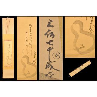 瓢箪 手巻き画絵巻 在銘 紙本 肉筆 立軸 年代保証 書法 掛け軸WWKK173(書)
