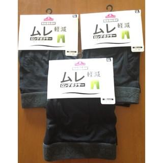新品 未使用 LLサイズ メンズ ロングボクサーパンツ 3枚 定価2607円