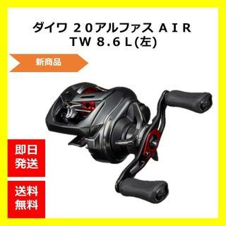 ダイワ(DAIWA)の【新品】ダイワ 20アルファス AIR TW 8.6L(左)(リール)