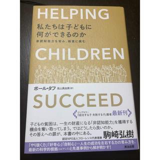 私たちは子どもに何ができるのか(ノンフィクション/教養)