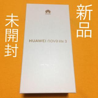 HUAWEI nova lite3(スマートフォン本体)