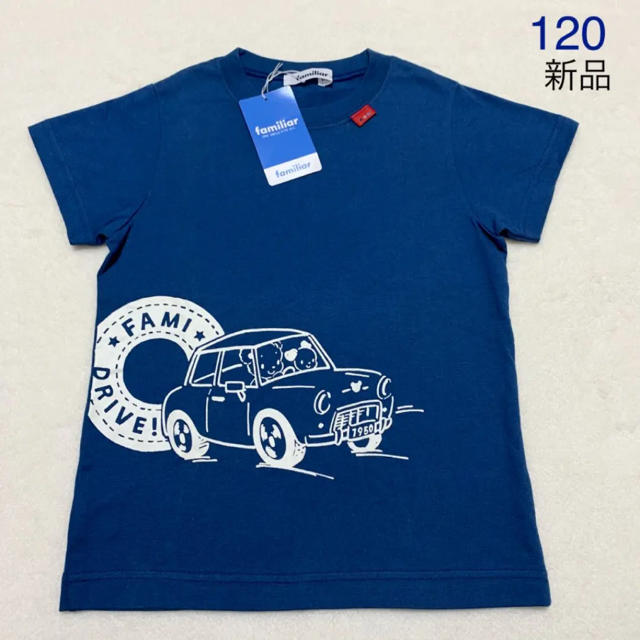 familiar(ファミリア)の【新品】familiar Tシャツ 120  ファミリア キッズ/ベビー/マタニティのキッズ服男の子用(90cm~)(Tシャツ/カットソー)の商品写真