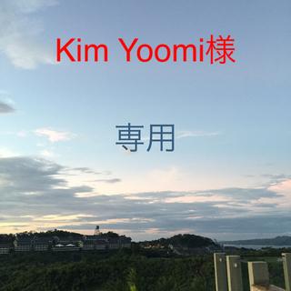 Kim Yoomi様 専用です★