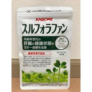 カゴメ(KAGOME)の【新品送料無料】スルフォラファン KAGONE(その他)