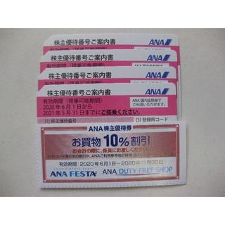 ANA(全日本空輸) - 4枚★ANA株主優待券6/1~R3/5/31★おまけは6/1~11/30