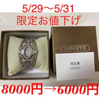 アビステ(ABISTE)のアビステ ABISTE  レディース 腕時計 新品未使用(腕時計)