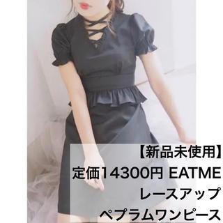 EATME - 【新品未使用】定価14300円 EATME レースアップペプラムワンピース