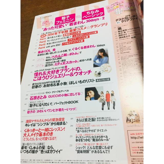 嵐(アラシ)の嵐 with エンタメ/ホビーの雑誌(ファッション)の商品写真