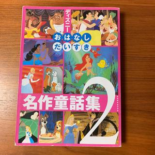 ディズニー(Disney)のディズニ-おはなしだいすき名作童話集 2(絵本/児童書)