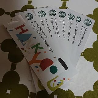 スターバックスコーヒー(Starbucks Coffee)のSTARBUCKS チケット(フード/ドリンク券)