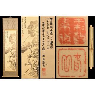 花 水墨 手巻き画絵巻 在銘 紙本 肉筆 立軸 年代保証 書法 WWKK174(書)
