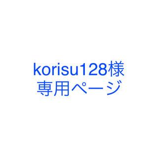 korisu 128様専用ページ(アルバム)