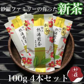 ★新茶2020★ 京都産 熱湯で入れられる煎茶100g 4袋★茶農家直売(茶)