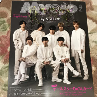 Hey! Say! JUMP - Myojo 7月号 通常版
