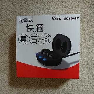充電式 快適集音器(補聴器ではありません)(その他)